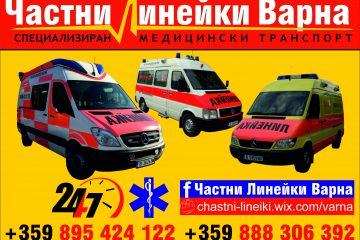 погребална агенция, частни линейки Варна